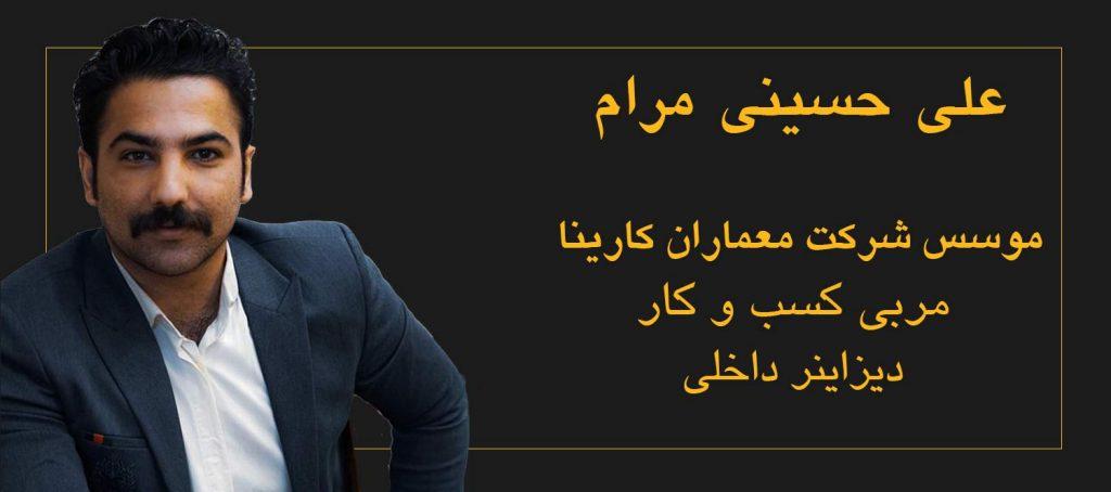 علی حسینی مرام